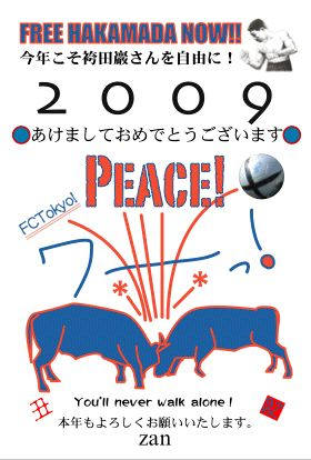 08-09年賀_web.jpg