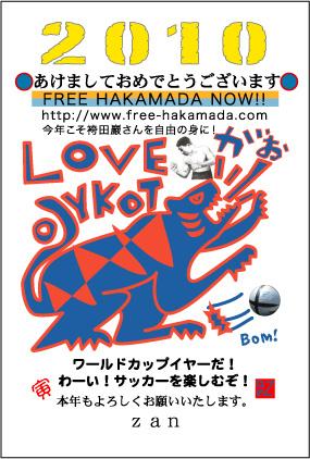 09-10nenga_web.jpg