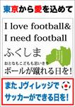 fukushima_makerannai03.jpg