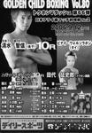 golden child boxing001.jpg