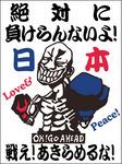 makerannai_nihon.jpg